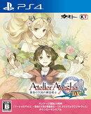 アーシャのアトリエ 〜黄昏の大地の錬金術士〜 DX PS4版