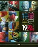 【謝恩価格本】キャラクター大全 特撮全史 1970年代ヒーロー大全