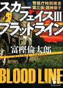 スカーフェイス3 ブラッドライン 警視庁特別捜査第三係・淵神律子