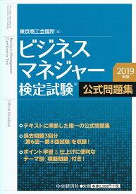 ビジネスマネジャー検定試験公式問題集〈2019年版〉 [ 東京商工会議所 ]