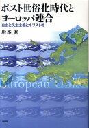 ポスト世俗化時代とヨーロッパ連合