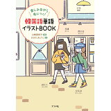 韓国語単語イラストBOOK