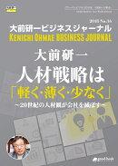 【POD】大前研一ビジネスジャーナル No.16(人材戦略は「軽く・薄く・少なく」 〜20世紀の人材観が会社を滅ぼす〜)