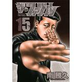 ザ・ファブル(15) (ヤングマガジンKC)
