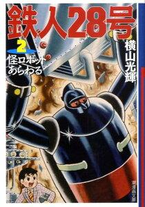 鉄人28号(第2巻) 怪ロボットあらわる (潮漫画文庫) [ 横山光輝 ]