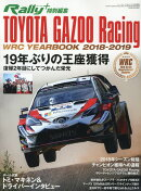 TOYOTA GAZOO Racing WRC YEAR BOOK(2018-2019)