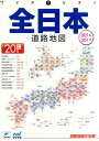 全日本道路地図(2016-2017) 1/20万 (ワイドミリオン)