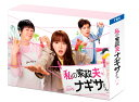 私の家政夫ナギサさん DVD-BOX [ 多部未華子 ]