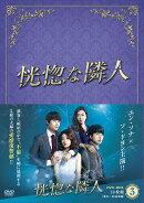 恍惚(こうこつ)な隣人 DVD-BOX3