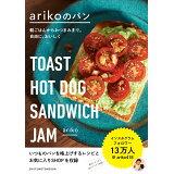 arikoのパン