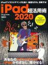 iPad超活用術(2020) iPadでイラストやマンガを描く、動画を作る、演奏する! (エイムック flick! digital特別編…