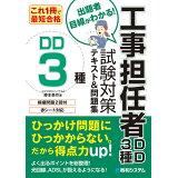 これ1冊で最短合格工事担任者DD3種試験対策テキスト&問題集