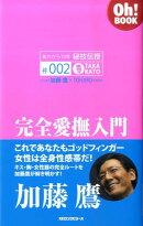 【バーゲン本】完全愛撫入門ーあれから10年秘技伝授♯002