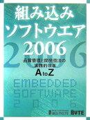 組み込みソフトウエア(2006)