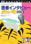 「患者インタビュー」虎の巻改訂版
