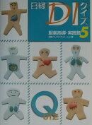 日経DIクイズ(5)