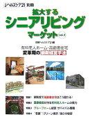 拡大するシニアリビング・マ-ケット(vol.2)