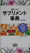 日経ヘルスサプリメント事典(2006年版)