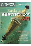 ExcelユーザーのためのVBAプログラミング入門