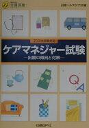 ケアマネジャー試験出題の傾向と対策(2001年受験対応)