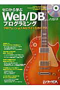 ゼロから学ぶWeb/DBプログラミング