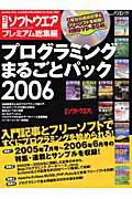 プログラミングまるごとパック(2006)