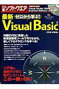 ゼロから学ぶ!最新Visual Basic