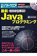 ゼロから学ぶ!最新Javaプログラミング
