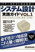 ITアーキテクトのためのシステム設計実践ガイド(vol.1)