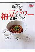納豆パワ-120%活用レシピ85