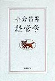 経営学 [ 小倉昌男 ]