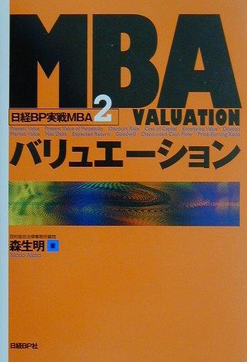 MBAバリュエーション (日経BP実戦MBA) [ 森生明 ]