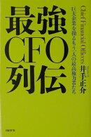 最強CFO列伝