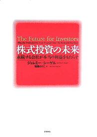 株式投資の未来 永続する会社が本当の利益をもたらす [ ジェレミー・J.シーゲル ]