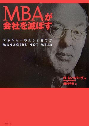 MBAが会社を滅ぼす マネジャーの正しい育て方 [ ヘンリ・ミンツバーグ ]