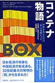コンテナ物語 世界を変えたのは「箱」の発明だった [ マルク・レビンソン ]