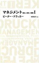 マネジメント(1)