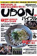 Udonバイブル