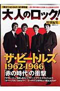 ザ・ビ-トルズ1962-1966「赤の時代」の衝撃