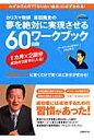 カリスマ教師原田隆史の夢を絶対に実現させる60日間ワークブック わずか2カ月で「なりたい自分」に必ずなれる! [ 原田隆史 ]