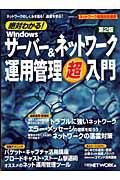 絶対わかる! Windowsサーバー&ネットワーク運用管理超入門第2版