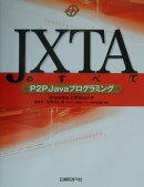 JXTAのすべて