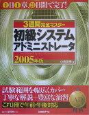 3週間完全マスター初級システムアドミニストレータ(2005年版)