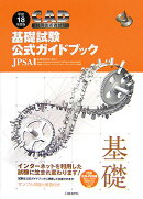 CAD利用技術者試験基礎試験公式ガイドブック(平成18年度版)