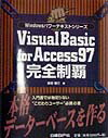Visual Basic for Access 97完全制覇