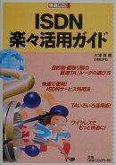 ISDN楽々活用ガイド