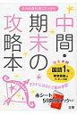 東京書籍版国語1年 (中間・期末の攻略本)