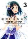 朝焼けは黄金色 THE IDOLM@STER(3) (IDコミックス REXコミックス) [ BNEI/PROJECT iM@S ]