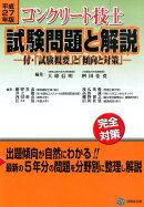 コンクリート技士試験問題と解説(平成27年版)