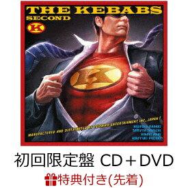 【先着特典】セカンド (初回限定盤 CD+DVD)(ジャケット柄ステッカー(1CDサイズ)) [ THE KEBABS ]